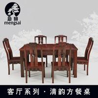 清韵方餐桌